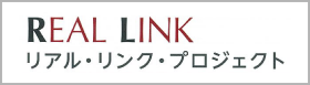 REAL LINK リアル・リンク・プロジェクト