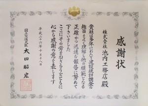 kansyzyou20150527