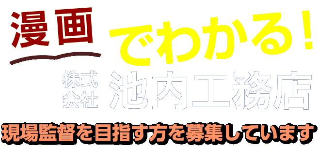 漫画でわかる!株式会社池内工務店